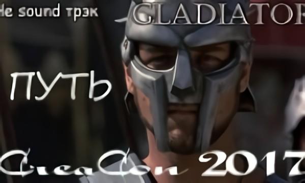 Гладиатор-путь