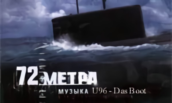 U96 - Das Boot Video: 72метра Автор: gleban Rating: 4.6