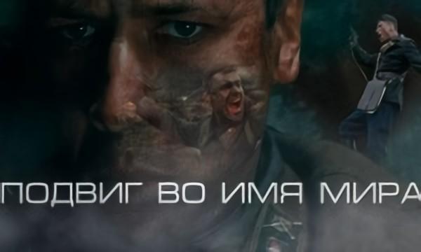 ПОДВИГ ВО ИМЯ МИРА   The great Patriotic war