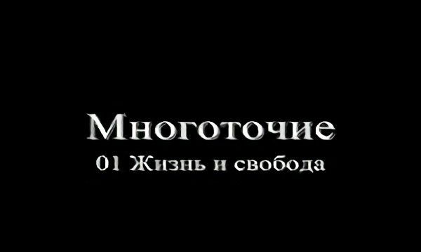 Многоточие - Жизнь И Свобода(кф.Дневник баскетболиста)
