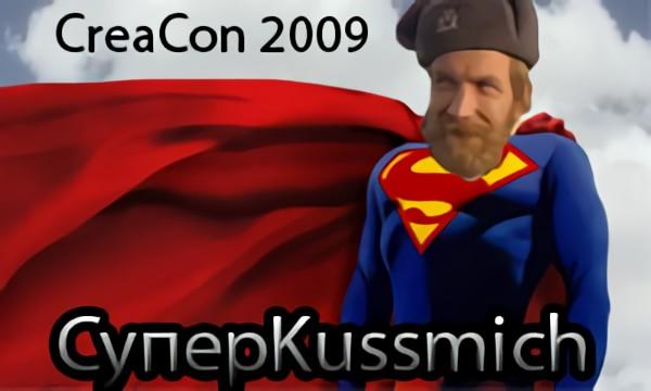 Супер-Kussmich