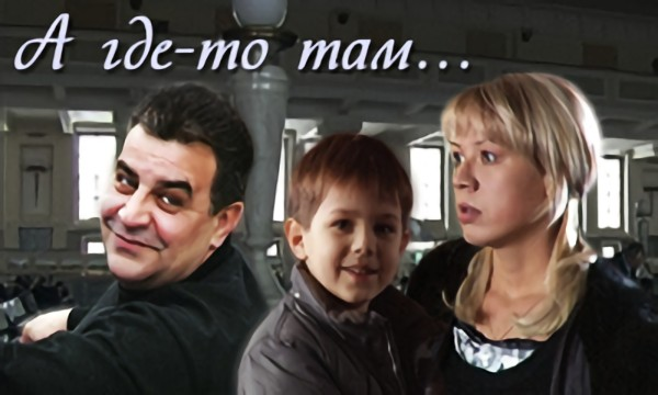 Вадим Южный - А где-то там