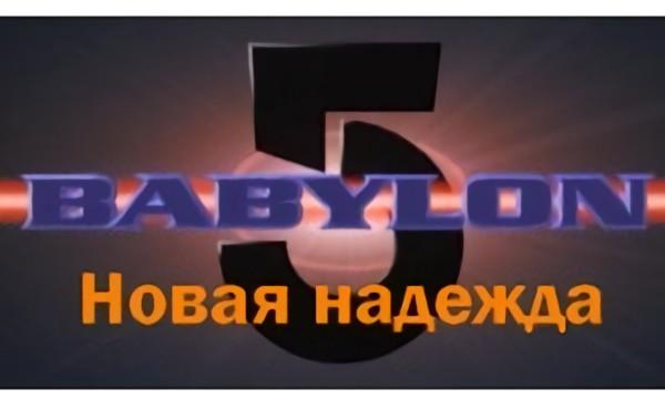 Вавилон 5. Новая надежда.