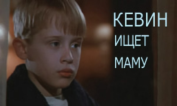 Sky - Мальчик ищет маму (Short Version) Video: Home Alone 2 Автор: SandY Rating: 4.6