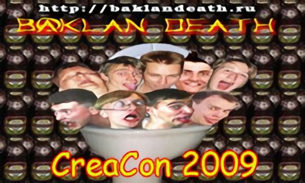 Baklan Death - ���� �����, ������ ���