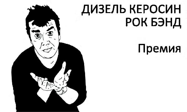 Дизель Керосин Рок Бэнд - Премия (Песня Менеджера - 2012)
