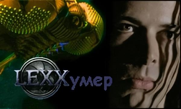 LEXX умер