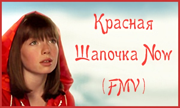Dj Sssr - Krasniy Shapochka Video: Red Riding Hood Автор: SWS Rating: 4.3