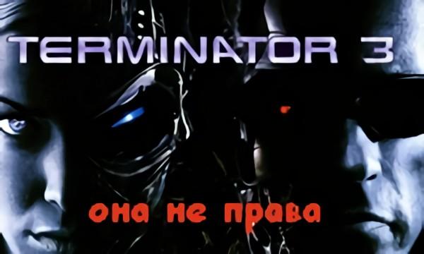 Терминатор 3